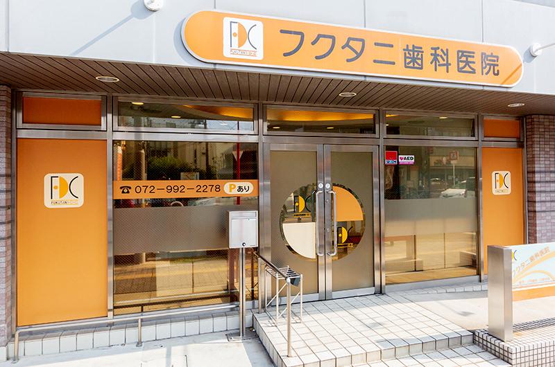 駅近・八尾駅から徒歩5分